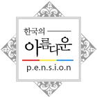 한국의 아름다운 펜션
